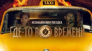 Фантастика, мелодрама (2018) - Детектив, Мелодрама, Фантастика смотреть фильм полностью онлайн
