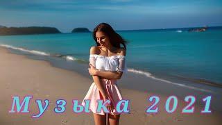 ХИТЫ 2021, Лучшие песни 2021♫ Новинки музыка 2021♫ Русская музыка 2021 Без рекламы⚡ Топ Февраль!