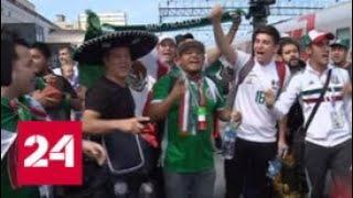 В Екатеринбург съезжаются болельщики из Мексики и Швеции - Россия 24