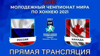 КАНАДА (U20) - РОССИЯ (U20) Запись Матча. Полуфинал. МЧМ-2021. Хоккей.