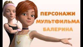 БАЛЕРИНА  МУЛЬТФИЛЬМ 2017
