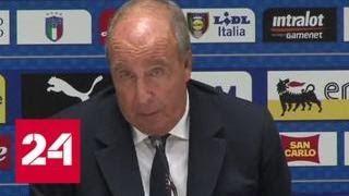 Сборная Италии впервые за 60 лет не прошла на чемпионат мира - Россия 24