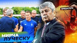 МИРЧА ЛУЧЕСКУ - биография тренера ДИНАМО КИЕВ