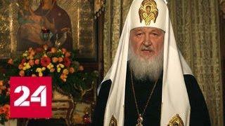 Патриарх Кирилл назвал воскресение Христа центральным событием всей человеческой истории - Россия 24