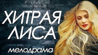 Свежак 2018 точно новый! || ХИТРАЯ ЛИСА || Русские мелодрамы 2018 новинки HD 1080P