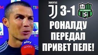 РОНАЛДУ КРАСИВО ОТВЕТИЛ ПЕЛЕ ПОСЛЕ МАТЧА ЮВЕНТУС 3-1 САССУОЛО
