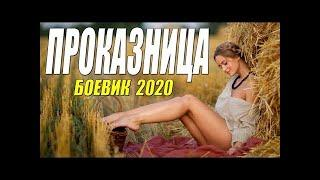 Взорвала все тренды   ПРОКАЗНИЦА   Русские боевики 2020 новинки HD 1080P