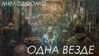 Фильм показал одиночество! ( ОДНА ВЕЗДЕ ) Русские мелодрамы 2018 новинки HD 1080P