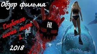 Обзор - Рецензия на фильм ужасов Глубокое синее море 2 2018 года (Deep Blue Sea 2)