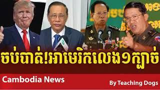 Cambodia Hot News WKR World Khmer Radio Evening Wednesday 09/13/2017
