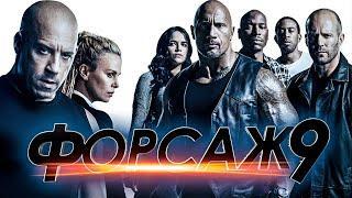 Форсаж 9 полный фильм смотреть онлайн Трейлер Фильм Супер Форсаж 2021 комедийный Fast & Furious 9