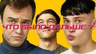 Даня Милохин х Иван Абрамов | ЧТО БЫЛО ДАЛЬШЕ?