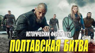 ПОЛТАВСКАЯ БИТВА (2021) Исторические фильмы 2021 новинки @ Самые новые премьеры 2021