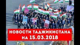 Новости Таджикистана и Центральной Азии на 15.03.2018