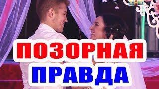 ДОМ 2 НОВОСТИ ЭФИР 30 мая 2017 (30.05.2018)