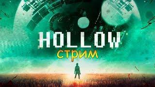 ХОРРОР В КОСМОСЕ. ВСЕ КАК МЫ ЛЮБИМ - Hollow (стрим)