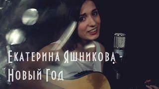 Екатерина Яшникова - Новый Год (live studio)