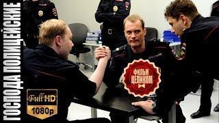 Господа полицейские (2018) Детектив криминал фильм сериал