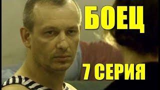 Сериал Боец 7 серия 1 сезон / Русский боевик новинки, фильмы 2018 HD