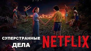 СУПЕРСТРАННЫЕ ДЕЛА фильм 2019 смотреть онлайн бесплатно в хорошем качестве HD 1080 / ужасы / комедия