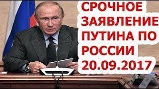 СРОЧНОЕ ЗАЯВЛЕНИЕ ПУТИНА ПО РАЗВИТИЮ 0Б0РОНЫ РОССИИ 20.09.2017