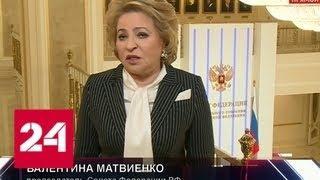 Матвиенко: торговые центры надо проверять в постоянном режиме - Россия 24