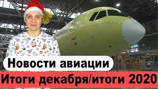 Новости авиации! Итоги декабря и итоги года!