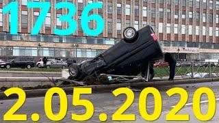 Новая подборка ДТП и аварий от канала «Дорожные войны» за 2.05.2020. Видео № 1736. ДТП, ЧП и авария.