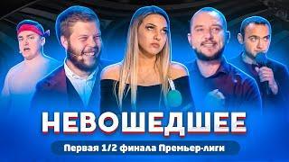 КВН 2020 / Не вошедшее в эфир / первая 1/2 финала Премьер лиги / про квн