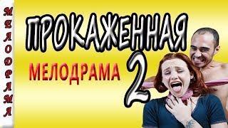 """Огненная мелодрама 2018! """"Прокаженная 2"""" хороший фильм"""