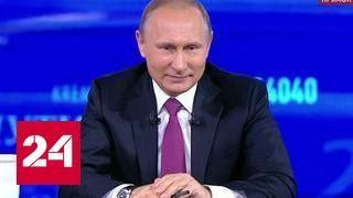 """""""Прямая линия"""" с Владимиром Путиным: продолжение следует?"""