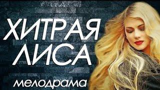 Свежак 2018 точно новый! || ХИТРАЯ ЛИСА || Русские мелодрамы 2018 новинки HD