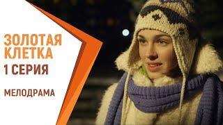 Золотая клетка - 1 серия | Русские мелодрамы. Российские фильмы и сериалы