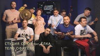 Студия Союз feat. Елка - Тело офигело