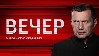 Воскресный вечер с Владимиром Соловьевым ч.1 от 15.06.17