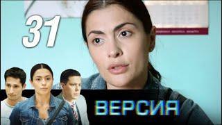 Версия. Лжесвидетельство. 31 серия (2018). Детектив @ Русские сериалы
