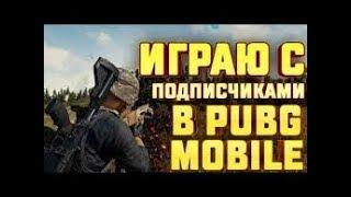 СТРИМ PUBG MOBILE