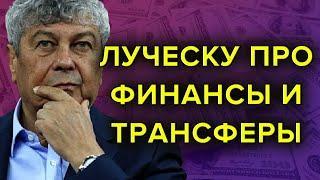 Мирча Луческу про трансферы и финансы Динамо Киев | Новости футбола сегодня