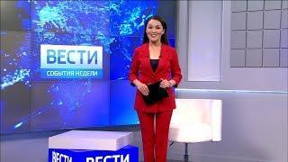 Вести-Башкортостан: События недели - 02.09.18