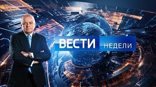 Вести недели с Дмитрием Киселевым от 18.03.18