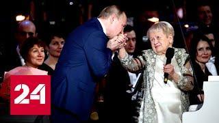 Легендарные песни и долгие овации: как прошел юбилейный концерт Александры Пахмутовой - Россия 24