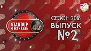 """Выпуск №2. StandUp фестиваль """"Открытый Микрофон"""" (2018)."""