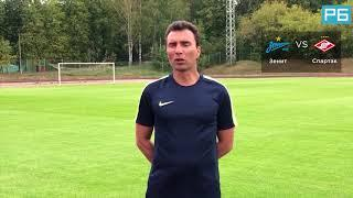Зенит - Спартак. Прогноз Григоряна