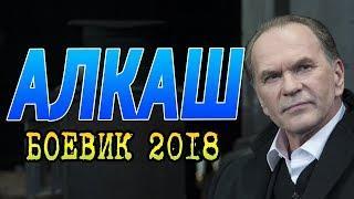 БОЕВИК 2018 ПРО ФСБ И ОВД / АЛКАШ/ Русские боевики 2018 новинки, фильмы 208 HD