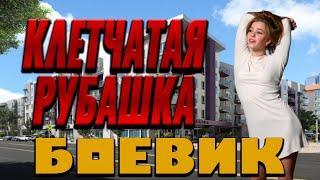Бомбический фильм  - Клетчатая рубашка / Русские боевики 2020 новинки