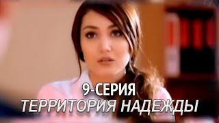 """""""Территория надежды"""" 9-серия. Узбекский сериал на русском"""