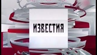 Новости 5 канал 13 02 2018 Известия Утренний выпуск 13 02 18 главные новости/ последние новости