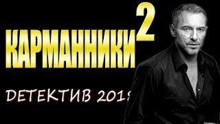 """ОТОРВАННЫЙ ДЕТЕКТИВ! """"Карманники 2"""" (боевик 2018 фильм новинка 2018"""