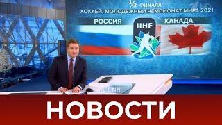 Выпуск новостей в 10:00 от 03.01.2021