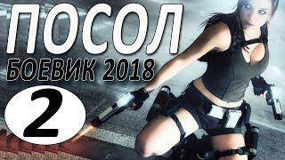 ПОСОЛ (2018) 2 СЕРИЯ. Русские боевики 2018 новинки, фильмы 2018 HD